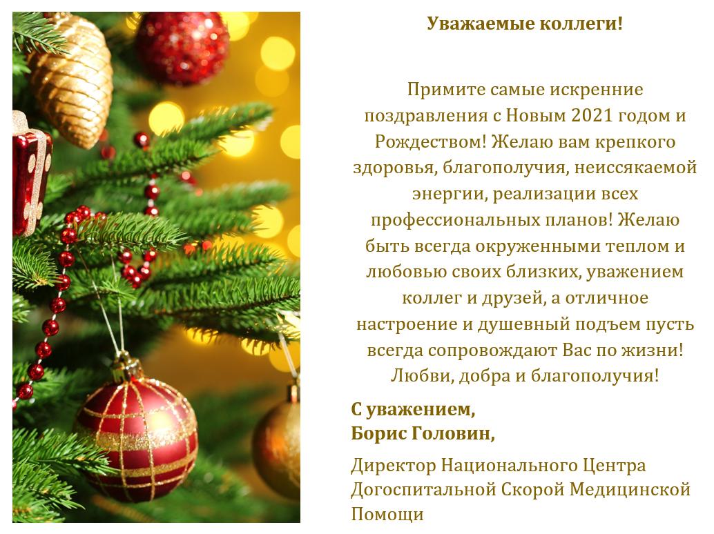 Поздравления с наступающим новымм годом!